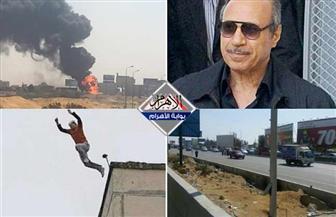 """انفجار التجمع.. تشييع المجند الشهيد.. سجن العادلي.. فتح """"الدائري"""".. انتحار موظف.. بنشرة الثالثة"""