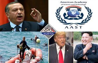 غرق 4 أطفال.. زيادة سلطات أردوغان.. كيم يتحدى ترامب.. التعليم العالي يغلق الأكاديمية الأمريكية بنشرة التاسعة