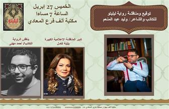 """وليد عبدالمنعم يوقع """"ليليتو"""" بحضور بثينة كامل وأحمد مهنى بمكتبة """"ألف"""""""