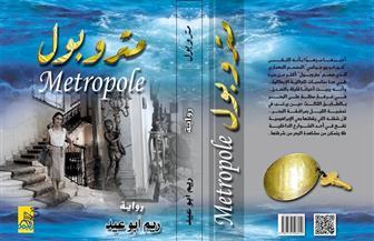 """مناقشة """"متروبول"""" لريم أبو عيد.. الجمعة"""
