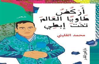 يركض طاويًا العالم.. قراءة في ديوان محمد القليني