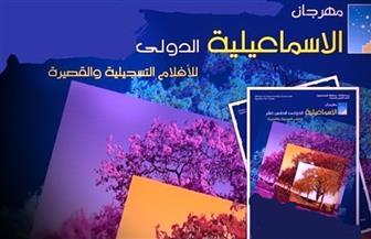 """ورشة """"فرنسية"""" لكتابة السيناريو مساء اليوم ضمن فعاليات مهرجان الإسماعيلية"""