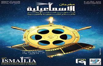 ختام مهرجان الإسماعيلية السينمائي قبل يومين من موعده المعلن