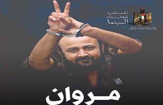 """بحضور """"الشوبكي والعربي وأباظة"""".. عرض فيلم """"مروان"""" في ختام أسبوع الفيلم الفلسطيني بالقاهرة"""