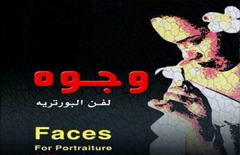 """مركز كرمة بن هانئ يستضيف معرض """"وجوه"""" لفن البورتريه.. الأربعاء"""