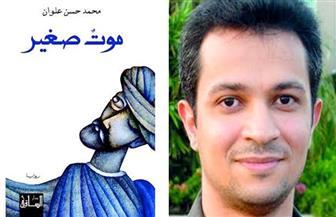 """محمد حسن علوان الفائز بالبوكر لـ""""بوابة الأهرام"""": أتمنى أن تجد """"موت صغير"""" طريقها للقراء عبر منبر الجائزة"""