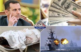 انخفاض الدولار.. تحرش أمريكي بإيران.. مقتل أمين شرطة.. فرنسا تتهم الأسد.. بنشرة الظهيرة