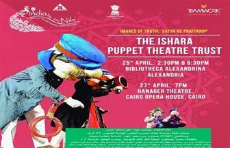 مسرح العرائس يختتم مهرجان الهند على ضفاف النيل.. الخميس المقبل
