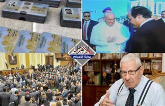 """الرئيس يُودع البابا.. كشف حساب المجلس.. قانون الـ""""DNA"""".. هيكل """"الوطني للصحافة"""".. وأول أيام مكرم بنشرة السادسة"""