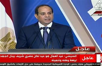 السيسي: العامل  المصري ثروة الوطن الحقيقة ولا سبيل للخروج من المعاناة إلا بالعمل الجاد