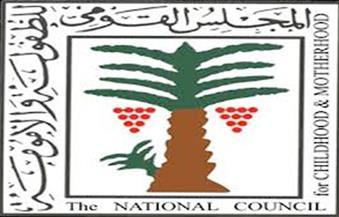 الحكم في دعوى إعادة تشكيل المجلس القومي للطفولة والأمومة.. 23 مايو