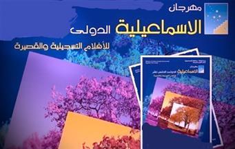 السبت.. الإعلان عن تفاصيل الدورة 19 لمهرجان الإسماعيلية للأفلام التسجيلية