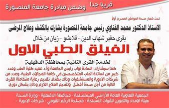 """117 أستاذًا وطبيبًا يشاركون بـ """"الفيلق الطبي"""" الأول لجامعة المنصورة لقرى حفير شهاب وقلابشو وزيان"""