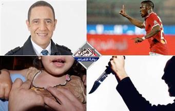 فوز الأهلي.. اغتصاب طفلة.. أزمة أشرف عبدالباقى.. قرض المالية.. طعن نائب بنشرة التاسعة