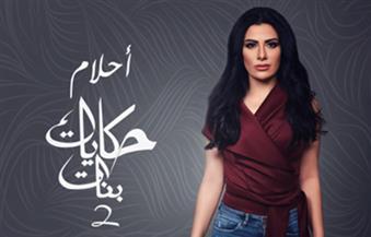 "صبا مبارك تستمر مع ""حكايات بنات"" للموسم الثالث"