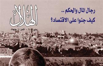 """من النكبة إلى سراب حل الدولتين.. وقدرات الاقتصاد المصري.. في مجلة """"الهلال"""""""