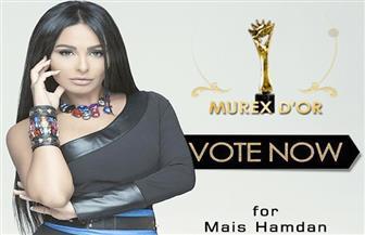 ميس حمدان أفضل ممثلة عربية في «الموريكس دور»