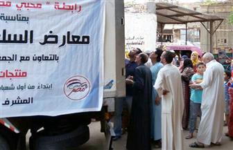 """محبي مصر"" تقيم معارض رمضان بالمحافظات بتخفيضات 30%"