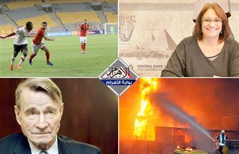 وفاة رئيس..حريق بمزرعة..الأهلي يبدأ المشوار..تغيير العملة المصرية..إجلاء محلات بالوكالة.. بنشرة منتصف الليل