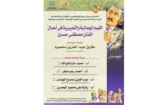 القيم الجمالية والتعبيرية عند الفنان مصطفى حسين.. في أطروحة جامعية
