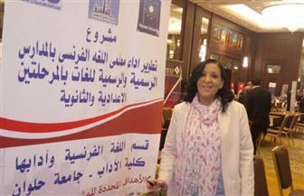 جامعة حلوان تعلن انتهاء المرحلة الثانية من مشروع تطوير أداء معلمي اللغة الفرنسية بالمدارس