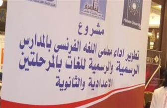 وزارة التعليم: تخفيف مادة اللغة الفرنسية في المرحلة الإعداية من ٧ كتب إلى ٣ فقط