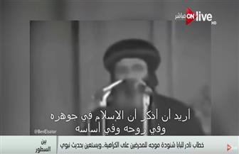 ماذا قال البابا شنودة عن الإسلام قبل 39 عامًا؟   فيديو
