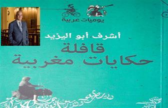 """رحلات أشرف أبو اليزيد ببلاد ابن بطوطة في """"قافلة حكايات مغربية"""""""
