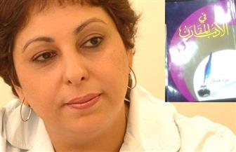 عزة هيكل ترصد أبرز القضايا الجدلية في الأدب المقارن