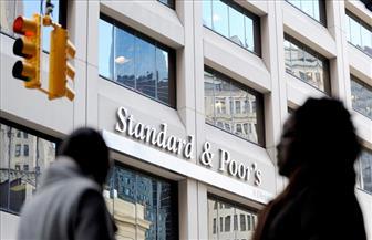 """""""ستاندرد آند بورز"""" تثبت تصنيفها السيادي للاقتصاد المصري مع نظرة مستقبلية مستقرة"""