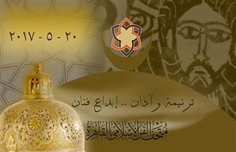 """""""ترنيمة وأذان"""".. معرض بمتحف الفن الإسلامي يضم 52 قطعة أثرية تعكس الوحدة الوطنية"""