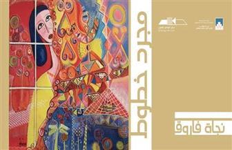 """افتتاح معرض """"مجرد خطوط"""" للفنانة نجاة فاروق بمركز الهناجر.. غدًا"""