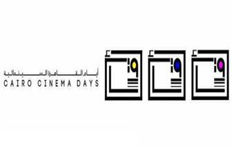 مصر تشارك بسبعة أفلام بمهرجان أيام القاهرة السينمائية للأفلام العربية