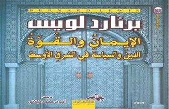 """""""القومى للترجمة"""" يصدر الطبعة العربية من كتاب برنارد لويس """"الإيمان والقوة"""""""