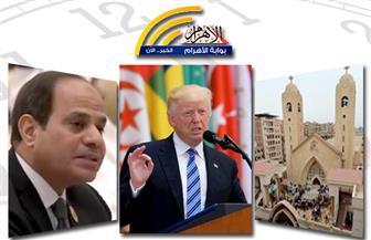 ترامب يهاجم إيران.. السعودية قلب العالم الإسلامي.. خطاب السيسي.. تحقيقات مفجري الكنائس.. بنشرة السادسة مساءً