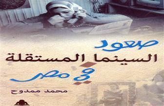 """""""صعود السينما المستقلة في مصر"""" لمحمد ممدوح.. أحدث إصدارات هيئة الكتاب"""
