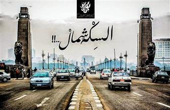 """المحور تطلق برنامج المقالب """"السكة شمال"""" في رمضان"""