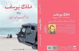 """أسئلة الحب في """"مُلك يوسف"""" لإبراهيم عبد الجواد"""