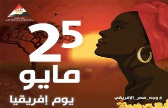 """لماذا يحتفل العالم بـ""""يوم إفريقيا"""" في 25 مايو من كل عام؟"""