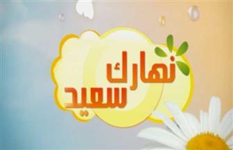 """قصص الحضارة الإسلامية في """"نهارك سعيد"""" طوال رمضان"""