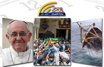 رثاء بابا الفاتيكان.. مقتل 3 إرهابيين.. غرق مركب.. جنازة حجازي.. تعزية الرئيس.. بنشرة الثالثة