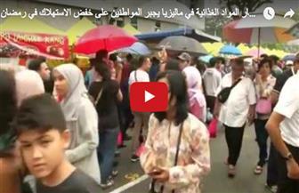 ارتفاع أسعار المواد الغذائية في ماليزيا يجبر المواطنين على خفض الاستهلاك خلال رمضان | فيديو