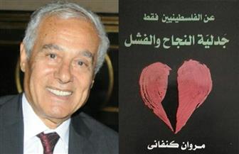 """مروان كنفاني يوقع كتابه """"عن الفلسطينيين فقط.. جدلية النجاح والفشل"""".. الجمعة"""