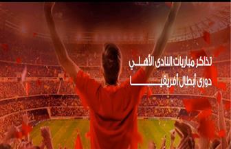 الأهلي يحدد يومي الخميس والجمعة لتسليم تذاكر مباراة الوداد المغربي بدوري أبطال إفريقيا