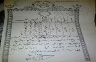 تذكرة حرية عمرها 136 سنة.. ياسمين الحبشية عاشت بين مكة وقنا وعاصرت ثورة عرابي |صور