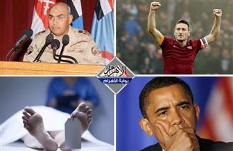 """بروتوكولات تعاون بين 27 دولة..براءة قاتلة أبناءها السبعة..إلغاء """" أوباما كير..اعتزال توني بنشرة التاسعة"""
