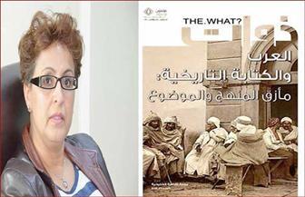 """""""العرب والكتابة التاريخية.. مأزق المنهج والموضوع"""".. جديد مجلة """"ذوات"""""""