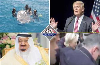 """ترامب في السعودية.. نفوق سمكة الشمس.. رشق لوبان بـ""""البيض"""".. الملك سلمان والمرأة بنشرة منتصف الليل"""