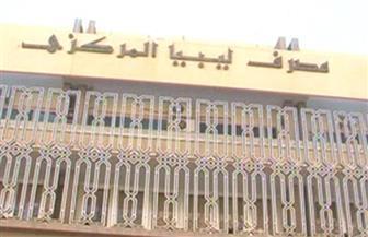 دول جوار ليبيا تدعو إلى رفع تجميد أرصدتها في البنوك الأجنبية