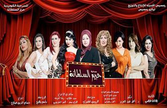 """عن نص """"نساء ماريونيت"""" لـ هالة فهمي.. افتتاح العرض المسرحي """"حريم  السلطانة"""" غدًا"""